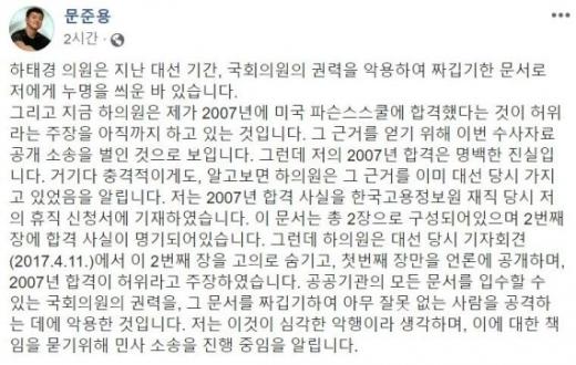 문재인 대통령 아들인 문준용씨 페이스북. /사진=문준용씨 페이스북 캡처