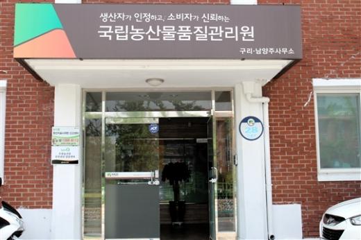 국립농산물품질관리원 남양주구리사무소 입구. / 사진제공=국립농산물품질관리원 남양주·구리사무소