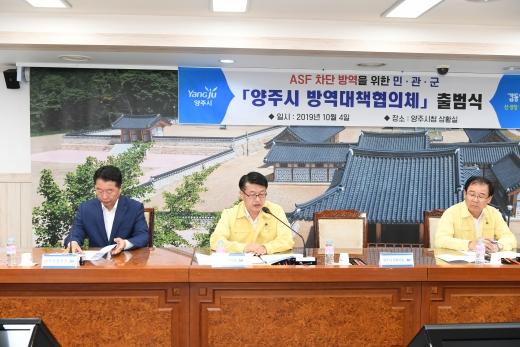 양주시, ASF 원천 봉쇄 '올인'… 민·관·군 '방역대책협의체' 출범