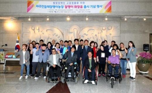 발달장애인 고용창출을 위한 달팽이 화장품 출시 기념행사. / 사진제공=경기도의회