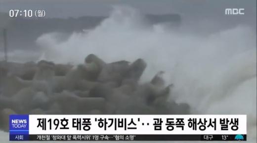 19호 태풍 하기비스. /사진=MBC 방송캡처