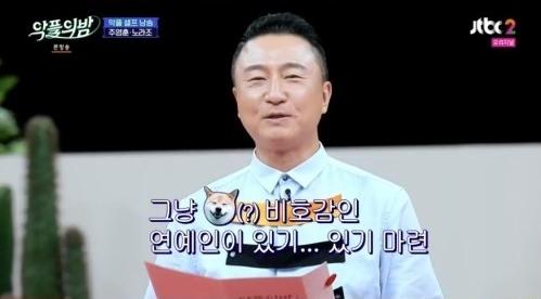 주영훈. /사진=JTBC2 '악플의밤' 방송화면 캡처