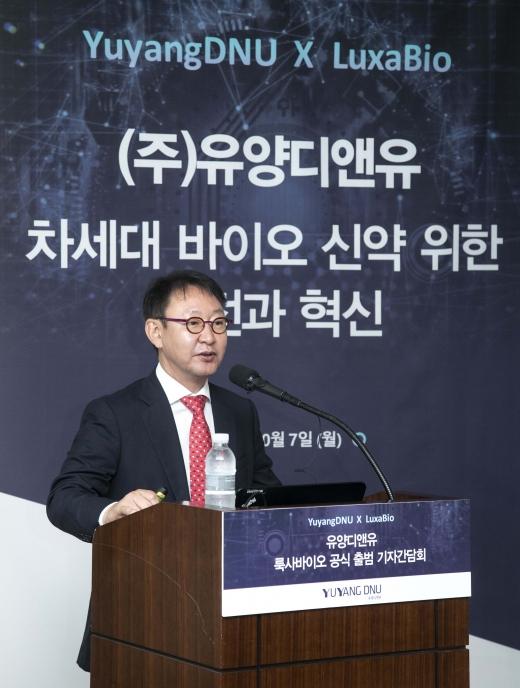 박일 유양디앤유 대표./사진=유양디앤유