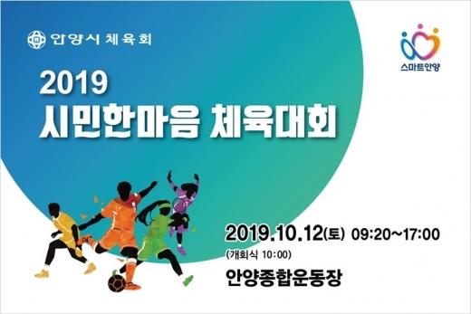 안양시 '시민한마음체육대회' 포스터. / 사진제공=안양시