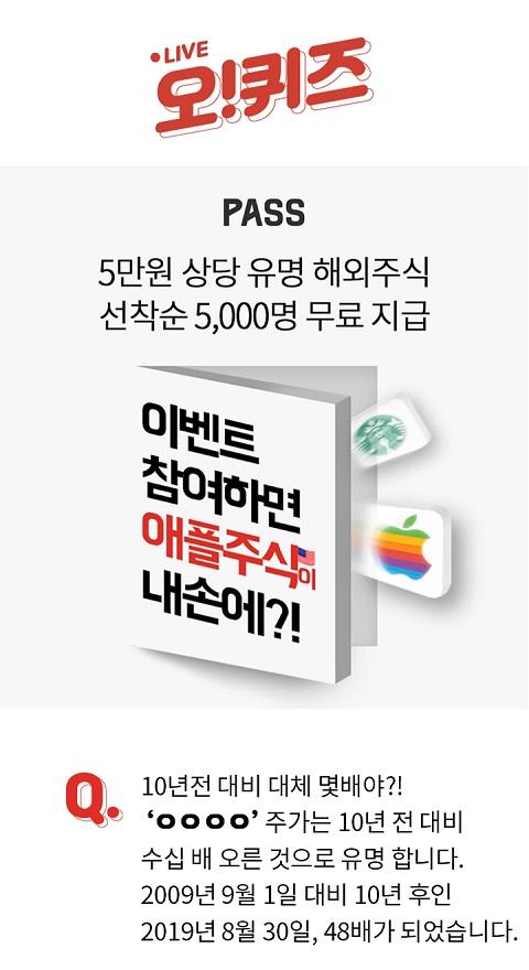 skt pass 5만원준다 해외주식. /사진=KWAVE 제공