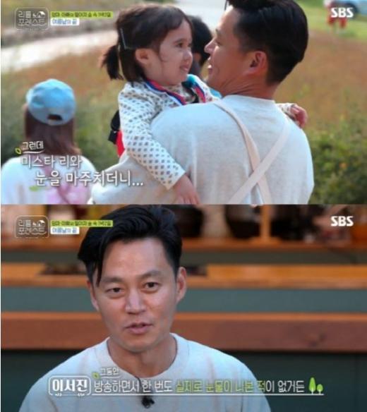 이서진 눈물. /사진=SBS '리틀 포레스트' 방송화면 캡처