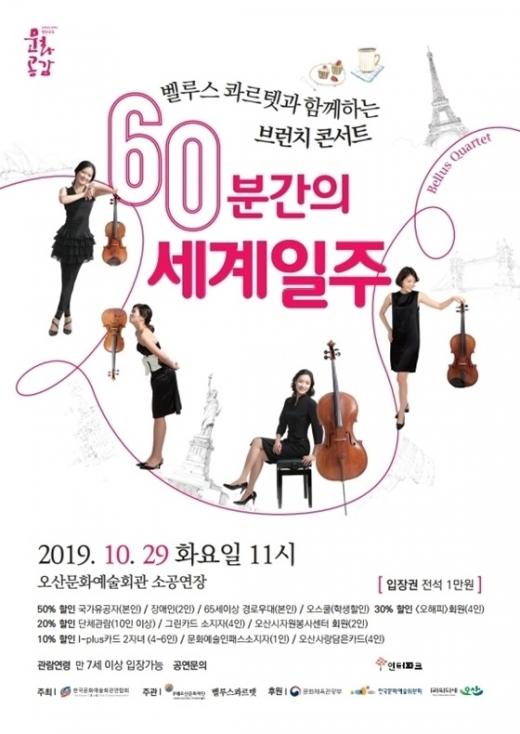 오산문화재단, 10월 기획공연 '60분간의 세계일주' 포스터. / 자료제공=오산문화예술회관