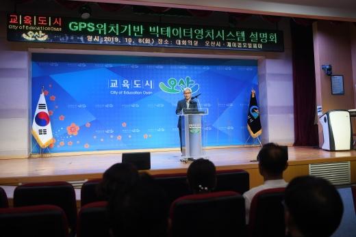 오산시 개발 '체납차량 GPS영치시스템'전국설명회. / 사진제공=오산시