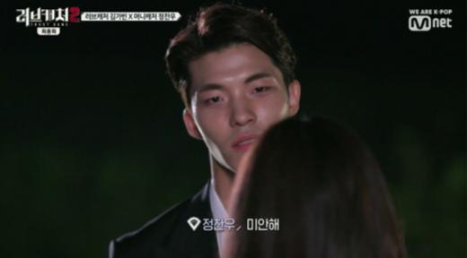 러브캐처2. /사진=Mnet 러브캐처2 방송 캡처