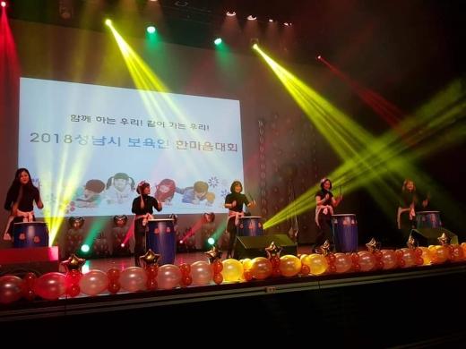 지난해 11월 시청서 열린 성남시 보육인 한마음 대회 때  보육 교직원들 공연 중. / 사진제공=성남시