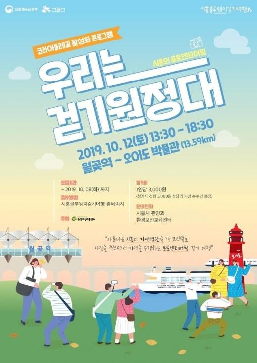 '우리는 걷기원정대' 홍보 포스터. / 자료제공=시흥시