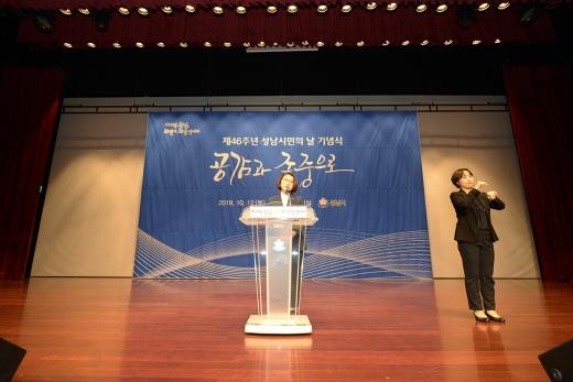 성남시는 12일 시청 온누리실에서 시민 1000여명이 참석한 가운데 제46주년 시민의날(10.8) 기념식을 개최했다. / 사진제공=성남시