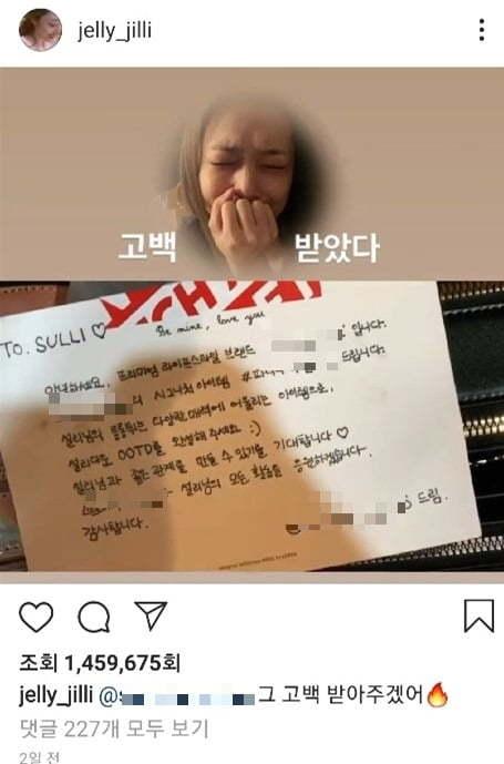 """설리, 사망 소식 이틀전 인스타그램에 """"그 고백 받아주겠어"""""""