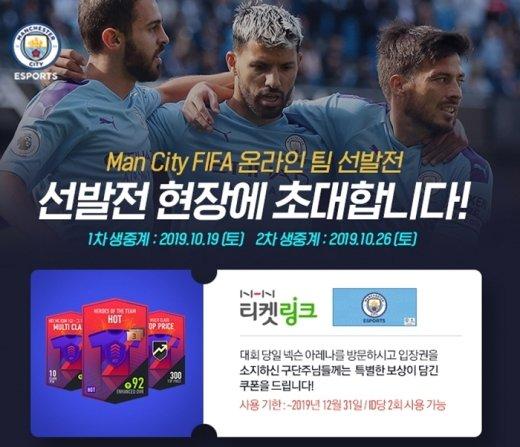 맨시티 피파4 e스포츠팀 선발전 본선, 19일 개막