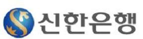 신한은행, 5억 유로 그린본드 발행 성공
