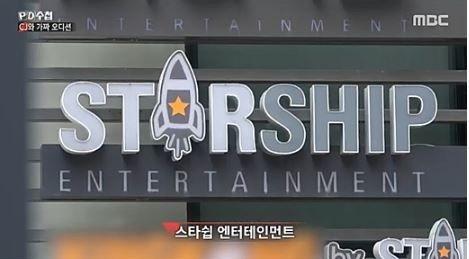 스타쉽엔터테인먼트. /사진=MBC PD수첩 방송 캡처