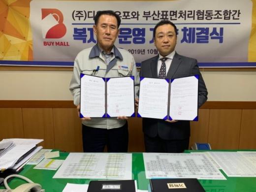 김문식 부산표면처리협동조합이사장과 박경찬 디유비유포 대표이사(오른쪽)/사진제공=디유비유포