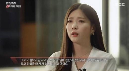 Mnet 오디션 프로그램에 출연했던 이해인. /사진=MBC 'PD수첩' 방송화면 캡처