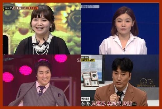 조정린 황영진. /사진=SBS, TV조선, 채널A, 방송캡처