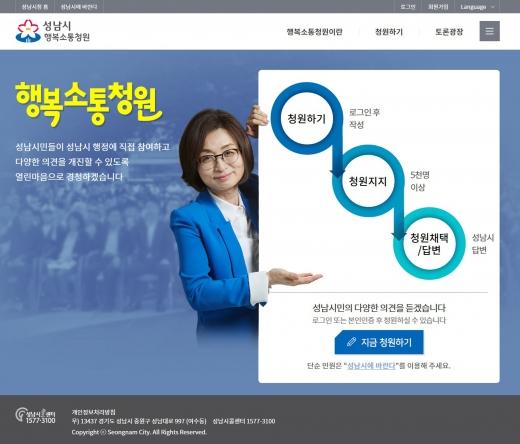 성남시 홈페이지 '행복소통청원' 게시판. / 사진제공=성남시