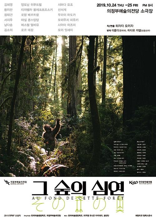 '그 숲의 심연' 포스터. / 사진제공=의정부예술의전당