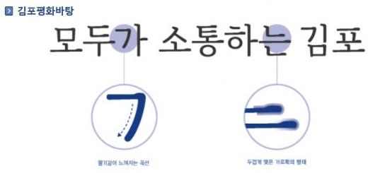 김포평화바탕. / 사진제공=김포시