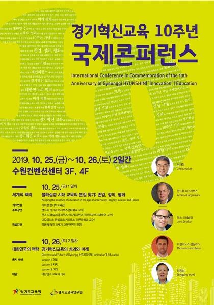 경기혁신교육 10주년 기념 국제콘퍼런스 포스터. / 자료제공=경기도교육청