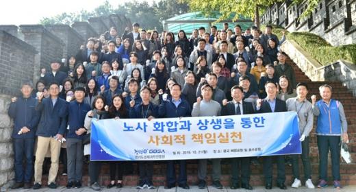 21일(월) 진행된 '노사화합을 위한 봉사활동'에 참여한 경과원 임직원들이 경과원 본관 앞에서 단체사진 촬영을 하고 있다. / 사진제공=경과원