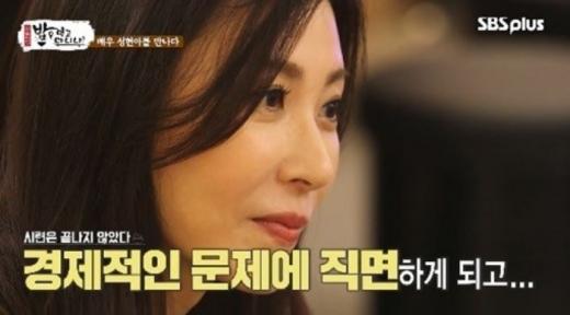 배우 성현아. /사진=SBS플러스 '밥은 먹고 다니냐' 방송화면 캡처