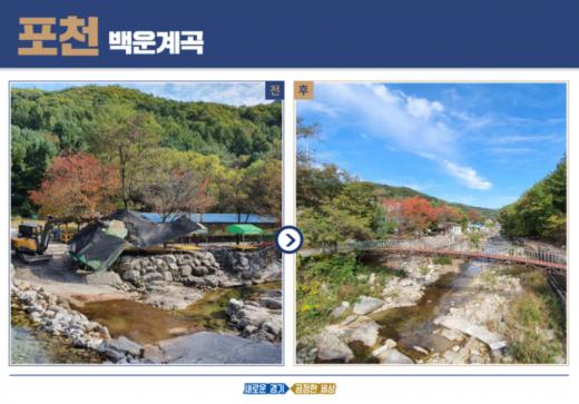 포천 백운계곡의 원상복구 전(왼쪽), 후 모습.(사진=경기도)