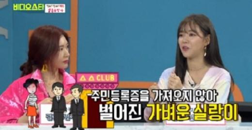 이혜주. /사진=MBC '비디오스타' 방송화면 캡처