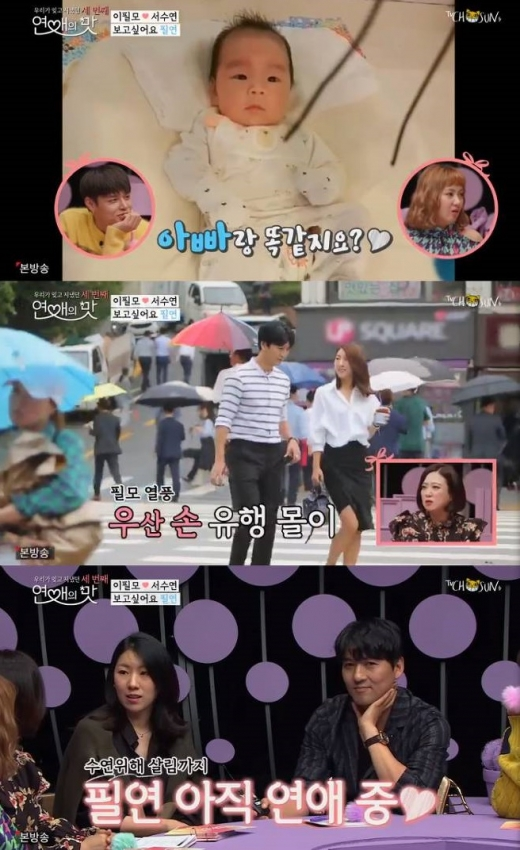 이필모 서수연. /사진=연애의 맛 시즌3 방송캡처