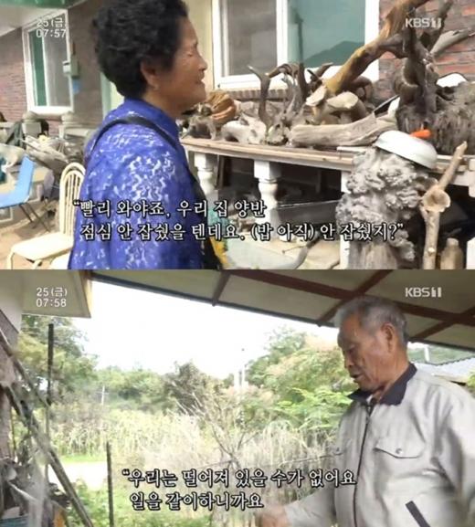 /사진=KBS '인간극장' 방송화면 캡처