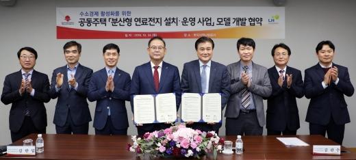 LH가 한국지역난방공사와 '분산형 연료전지 설치·운영사업 모델개발'을 위해 손잡았다. /사진=LH