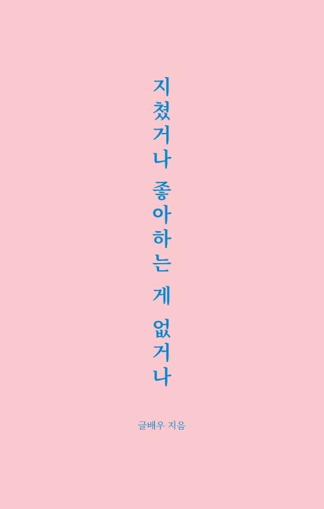 핑크색 표지 '지쳤거나 좋아하는 게 없거나' 베스트셀러 1위 올라
