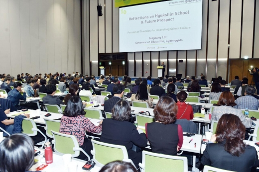'경기혁신교육 10주년 국제콘퍼런스'. / 사진제공=경기도교육청
