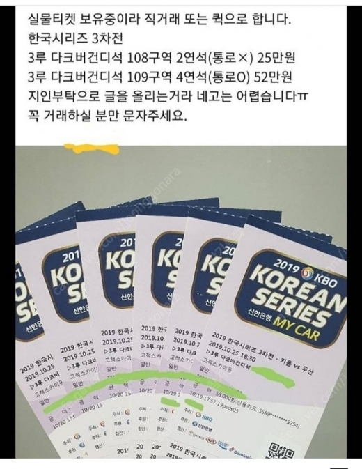 최근 한국시리즈 3차전을 앞두고 모 온라인 중고거래 사이트에 등장한 3차전 경기 티켓. /사진=독자 제공