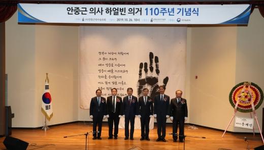 서울 중구 안중근 의사 기념관에서 열린 안중근 의사 의거 110주년 기념식. /사진=뉴시스 고범준 기자