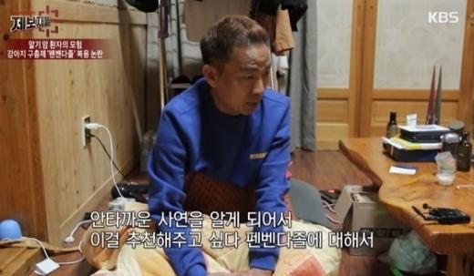 펜벤다졸 복용 김철민. /사진=KBS 2TV 제보자들 방송 캡처