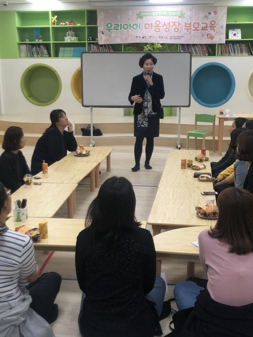 '자녀양육코칭 부모교육'. / 사진제공=시흥시