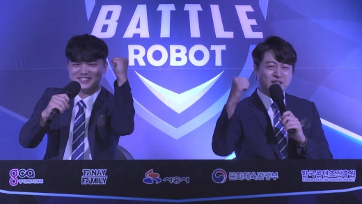 시흥시 후원' 웹예능 배틀로봇'. / 사진제공=시흥시