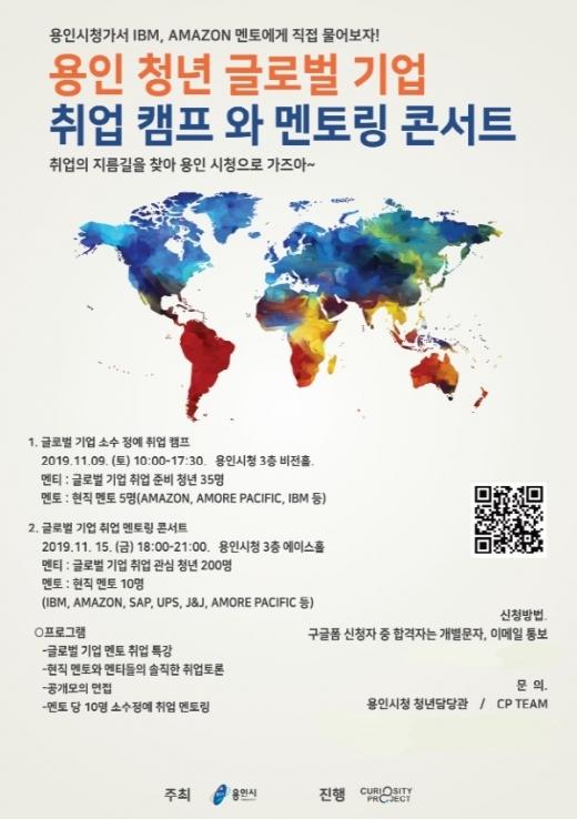 용인시, 글로벌 기업 취업안내 행사 포스터. / 사진제공=용인시