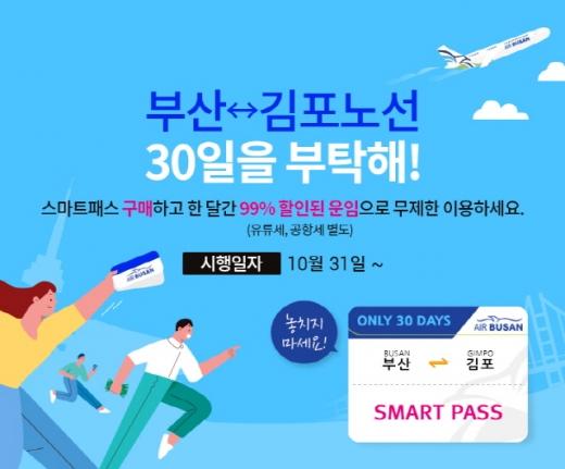 에어부산, 김포-부산 '99% 할인' 스마트패스 출시