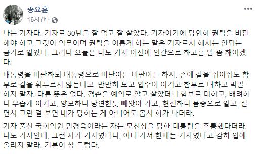/사진=송요훈 기자 페이스북 캡처