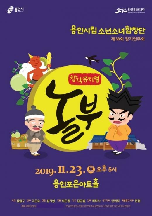 용인시립소년소녀합창단 '제38회 정기연주회' 포스터. / 사진제공=용인문화재단
