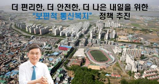 김포시(시장 정하영)가 2020년을 '보편적 통신복지' 실현을 위한 원년으로 삼고 시민이 편리하고 안전한 첨단 정보통신도시를 향해 나아간다. / 사진제공=김포시