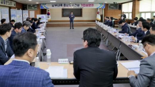 경남 합천군, '남부내륙중심도시건설' 기업설명회 개최./ 사진=합천군 제공.