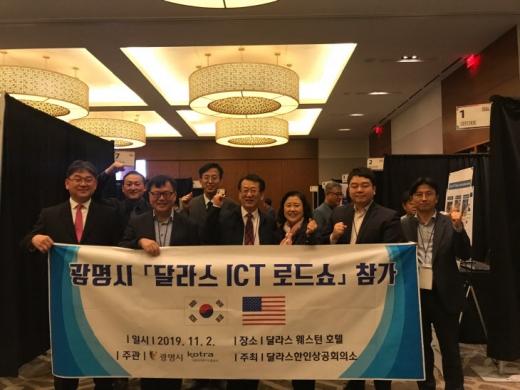광명시는 11월 2일 미국 달라스에서 열린 '달라스 ICT 로드쇼'에 관내 ICT 유망기업 5개사를 파견해 수출상담을 성공리에 마쳤다고 밝혔다. / 사진제공=광명시