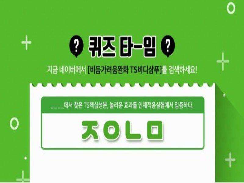 '비듬가려움완화 TS비디샴푸' 버즈빌 퀴즈타임 초성퀴즈 정답은 ...
