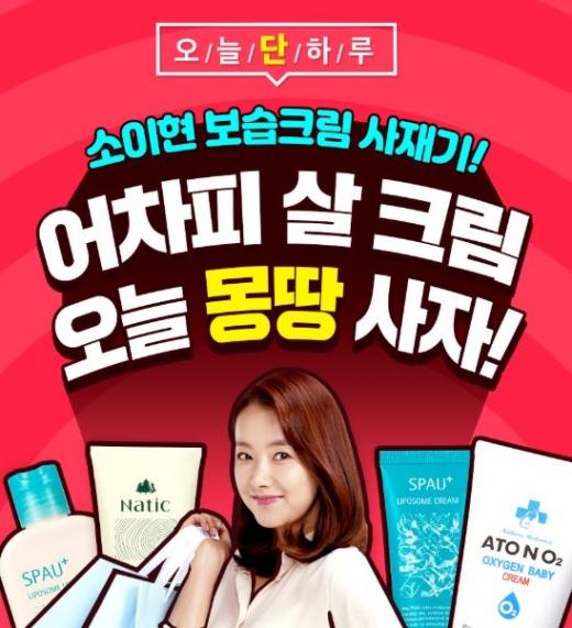 소이현 사재기크림. /사진=아토앤오투 홈페이지 캡처